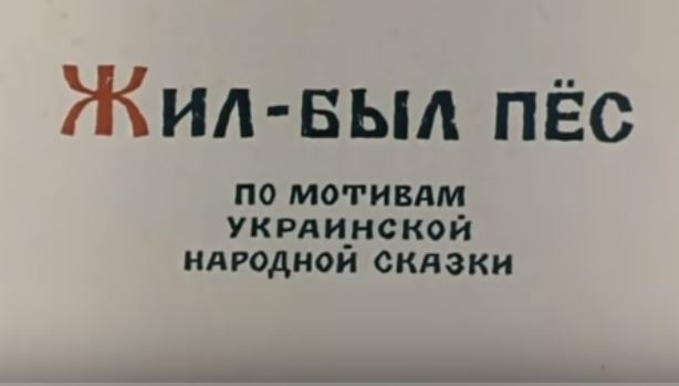 права на советские мультфильмы