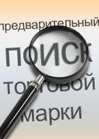 проверка торговой марки